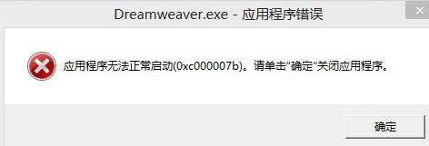 运行Dreamweaver CS6有时会出现以下错误.jpg