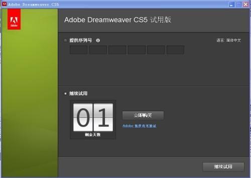 DreamweaverCS6安装时出错的解决教程