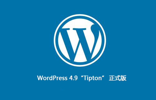 "WordPress-4.9""Tipton""正式版.jpg"