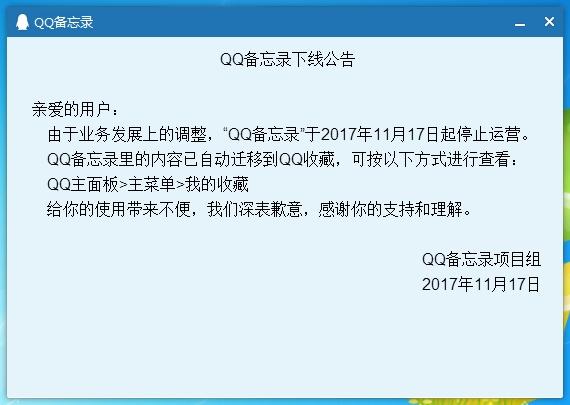 QQ备忘录下线.png