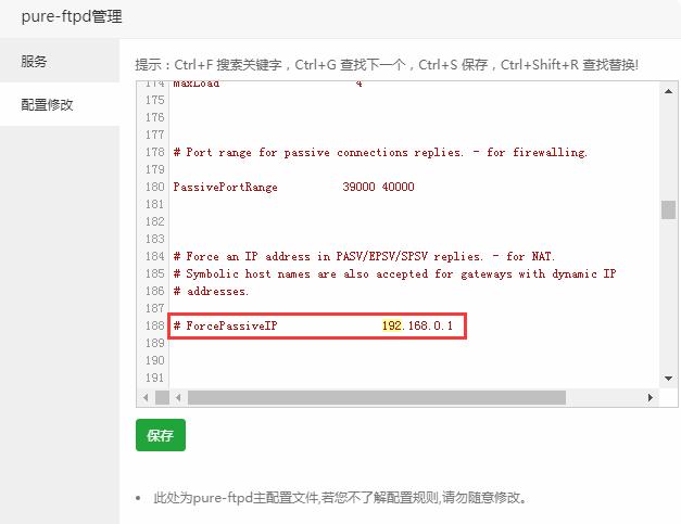 宝塔Linux控制面板FTP无法连接的解决办法 第4张
