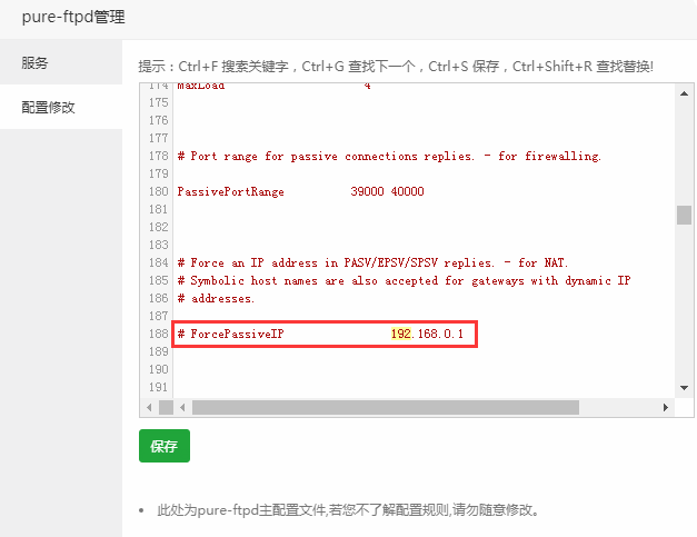 FTP连接不上的解决方法.png