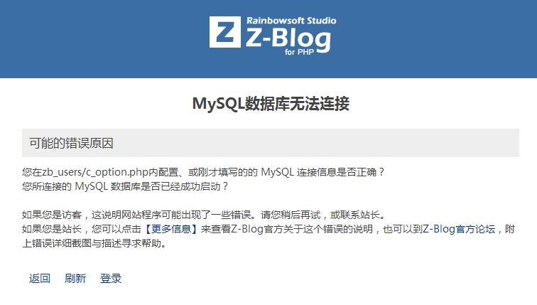 zblogPHP备份迁移的图文教程 第12张