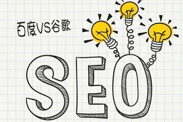 百度SEO和谷歌SEO的区别是什么