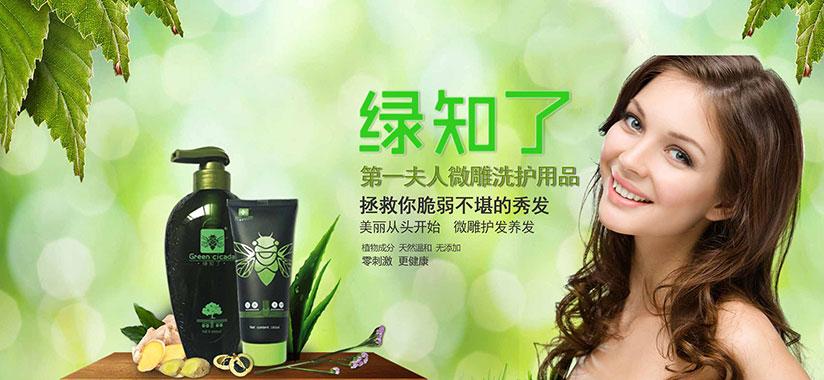 【广告】绿知了洗发水全国招代理