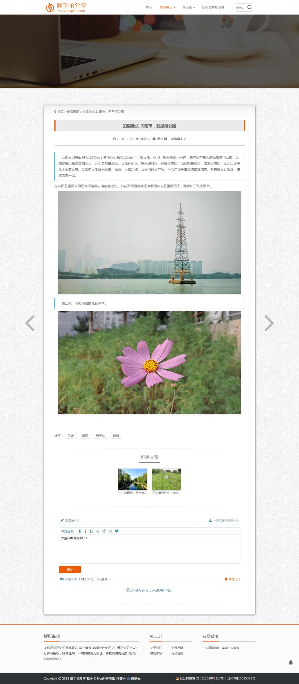 拍摄地点-沈阳市,五里河公园 - 作品展示 - 随手拍分享.png