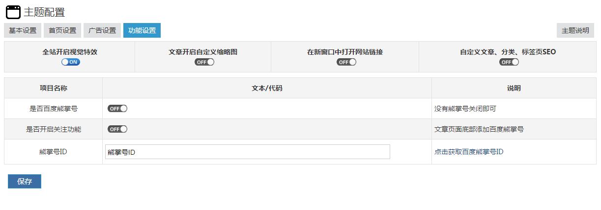 辽联信息 - 主题配置4.png