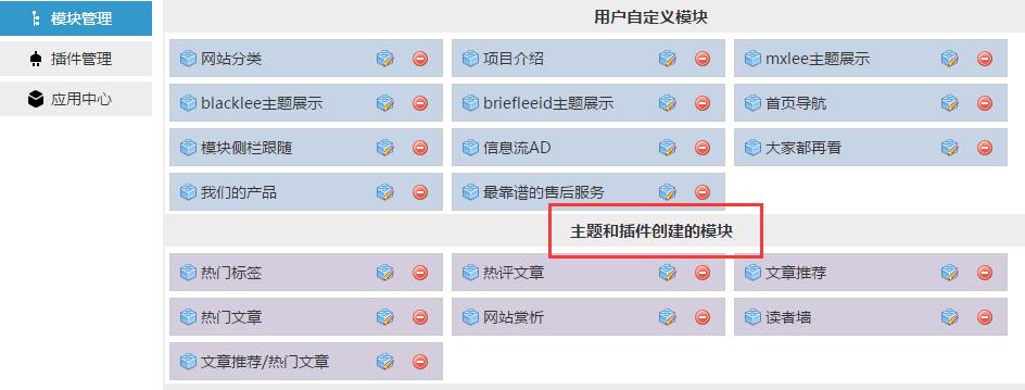 Z-BlogPHP开运锦鲤前来报道(更新说明及操作教程,必看文章) 第64张