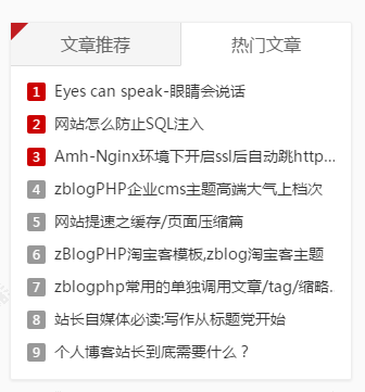 Z-BlogPHP开运锦鲤前来报道(更新说明及操作教程,必看文章) 第66张