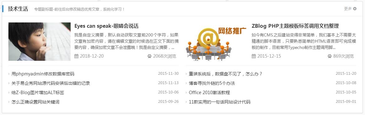 Z-BlogPHP开运锦鲤前来报道(更新说明及操作教程,必看文章) 第72张