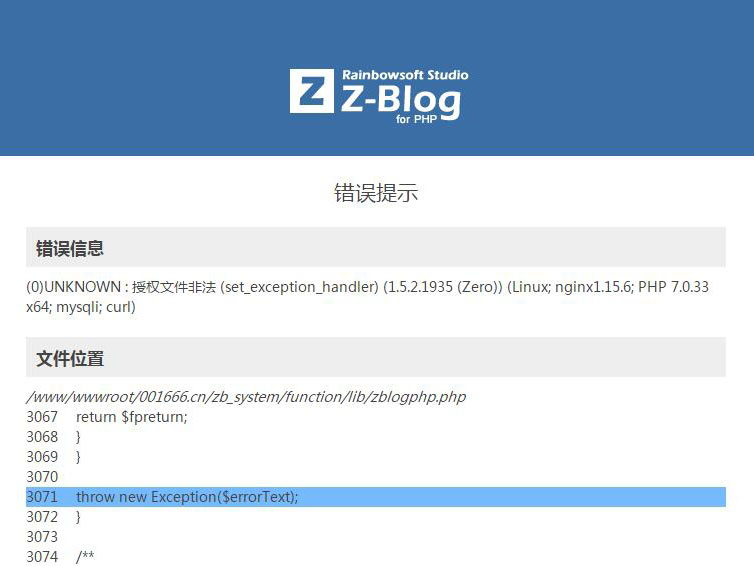 """zblog开启主题或插件显示""""授权文件非法""""的解决办法"""