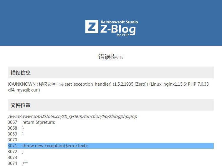 "zblog开启主题或插件显示""授权文件非法""的解决办法(支持ZBP1.6) 第1张"