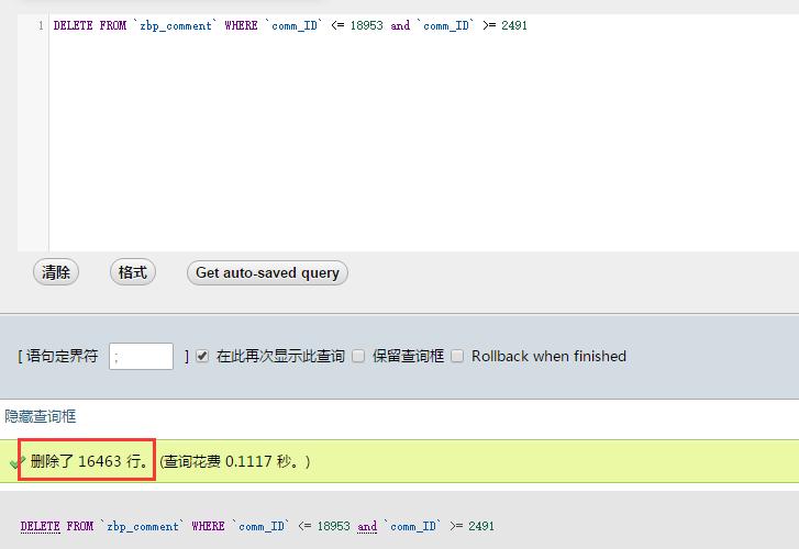 zblog批量删除mysql数据库里的垃圾评论 第2张