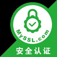 https安全认证