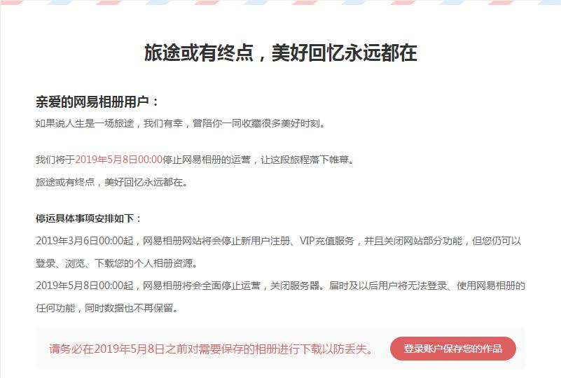 网易相册宣布关闭,不保留用户数据