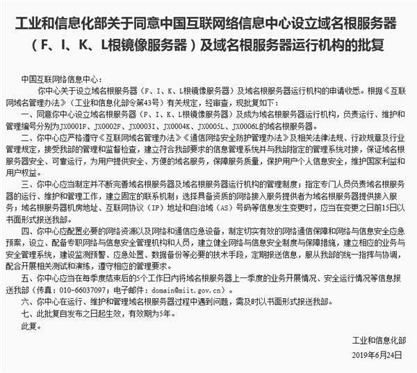 """中国域名根服务器来了 美随时掐断中国网络成为""""白日梦"""" 第2张"""