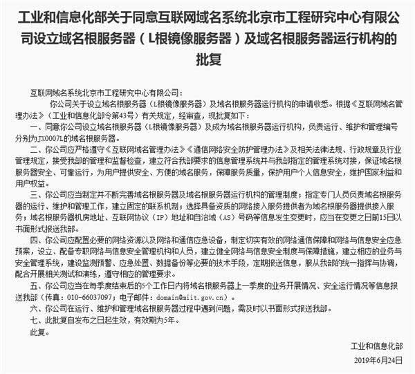 """中国域名根服务器来了 美随时掐断中国网络成为""""白日梦"""" 第3张"""