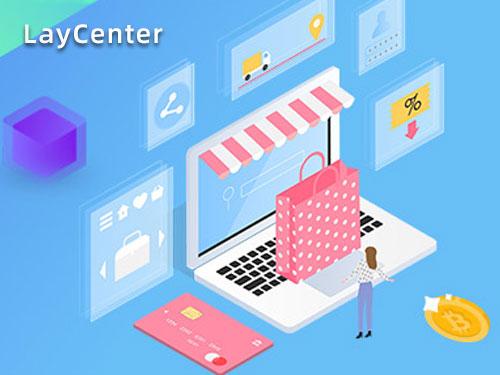 LayCenter用户中心插件(代理商)