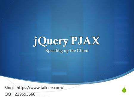 简单聊聊Pjax是如何整合进网站,实现全站无刷新加载的