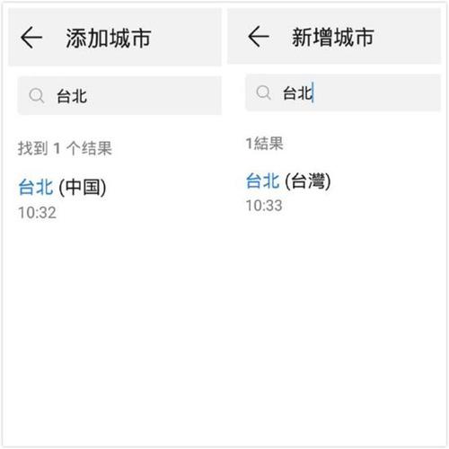 台北(中国).jpg