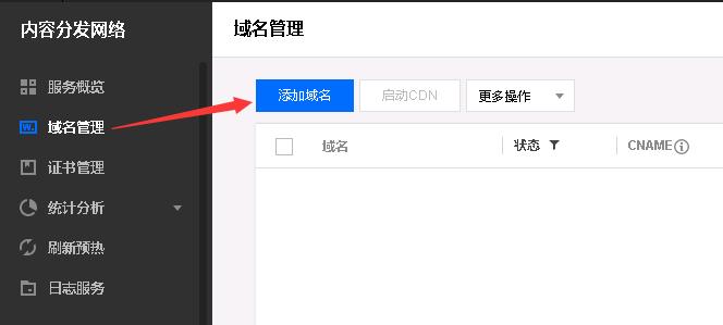 域名管理.png