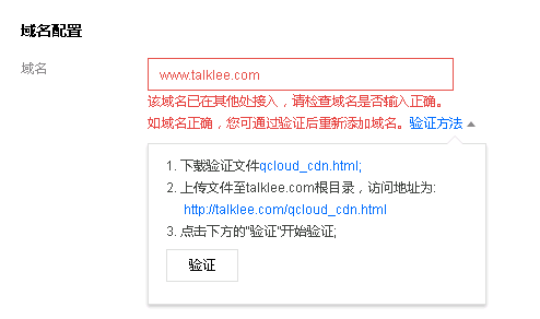 zblog怎么设置腾讯云的CDN缓存 第6张