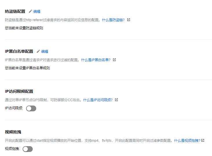 zblog怎么设置腾讯云的CDN缓存 第10张