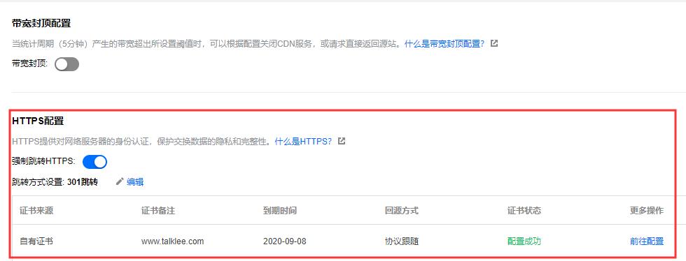 zblog怎么设置腾讯云的CDN缓存 第13张