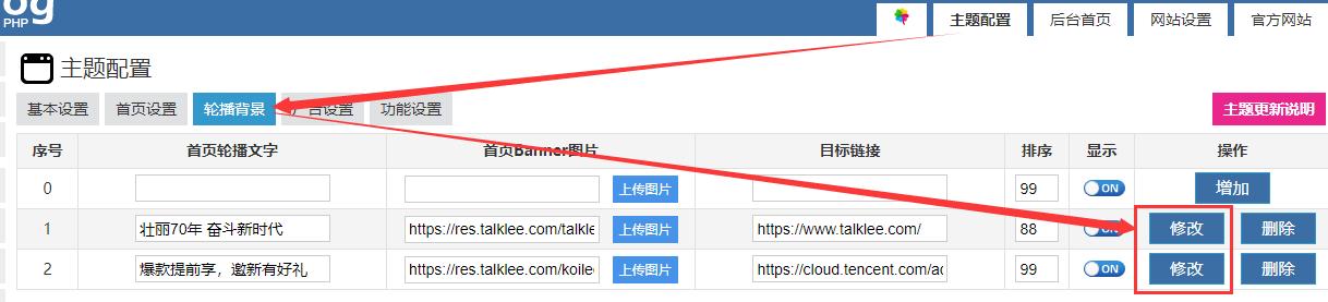 记录李洋博客主题模板更换Swiper幻灯片轮播的过程 第2张