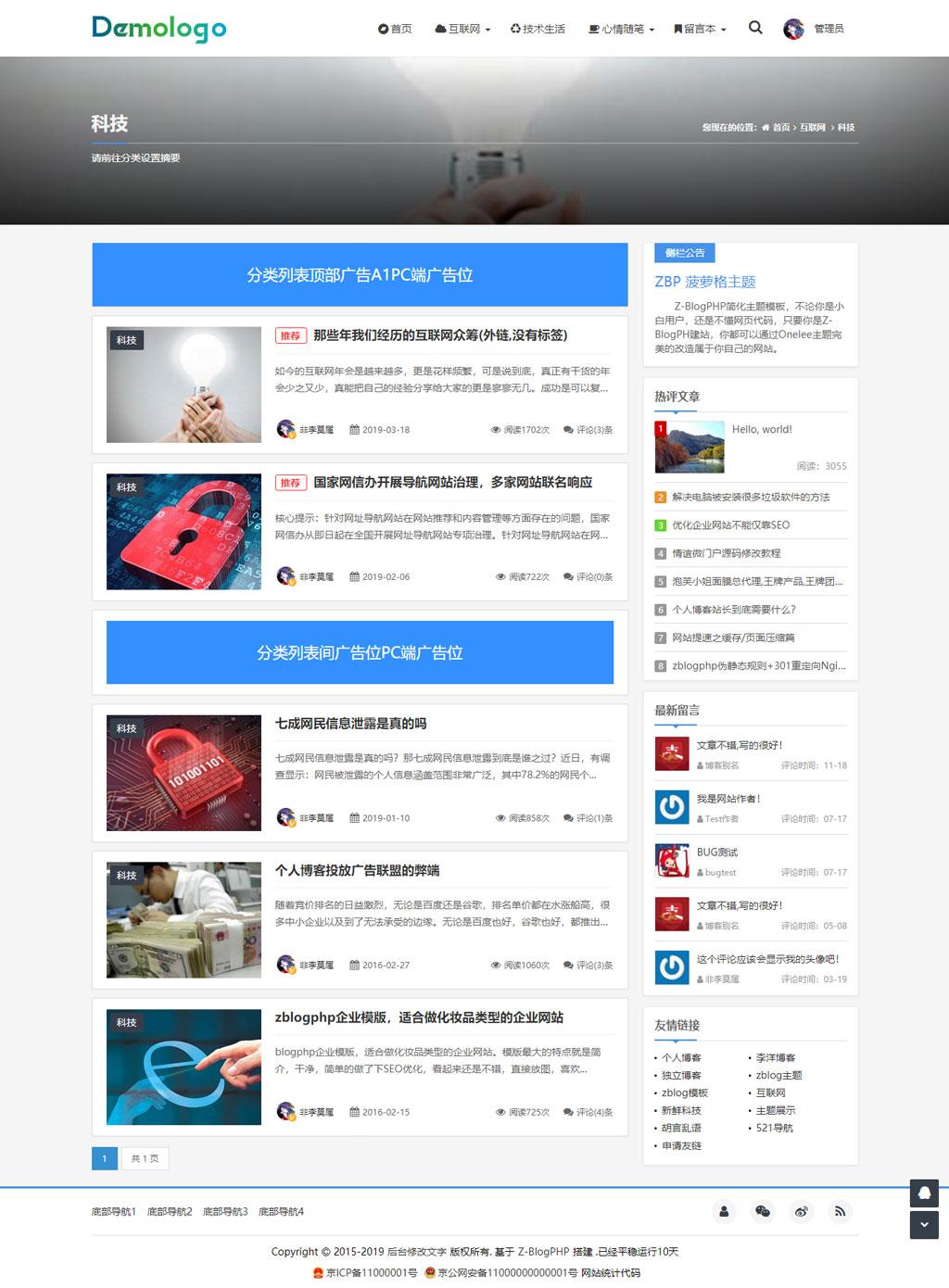 Z-blogPHP《小清新》至简至美个人博客主题模板,自适应加SEO优化 第8张