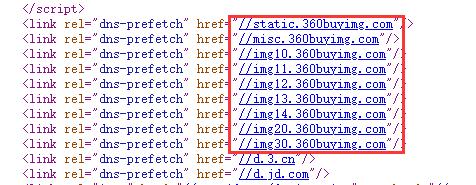 关于dns-prefetch预解析真的可以提升页面的速度吗 第2张