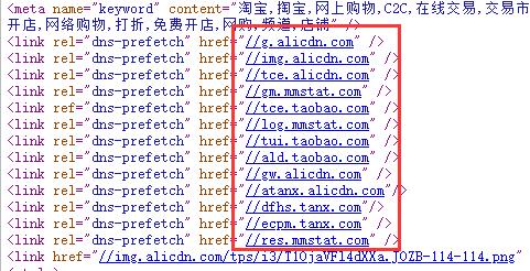 关于dns-prefetch预解析真的可以提升页面的速度吗 第3张