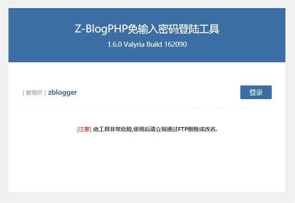 zblog忘记后台账号密码怎么办?