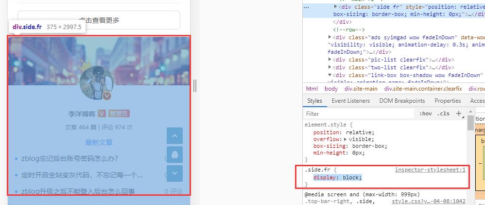 zblog怎么在移动端显示/隐藏侧栏模块 第10张