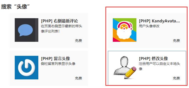 如何更换zblog用户中心头像 第2张