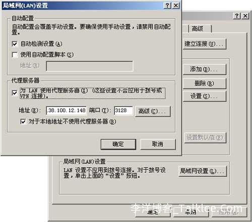 怎么使用代理服务器上网 第2张