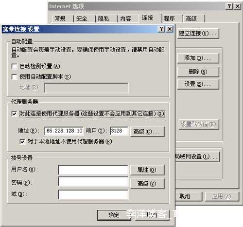 怎么使用代理服务器上网 第1张