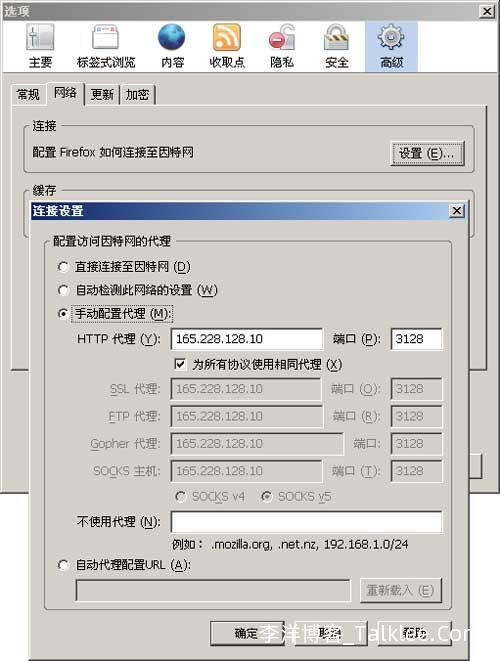 怎么使用代理服务器上网 第3张