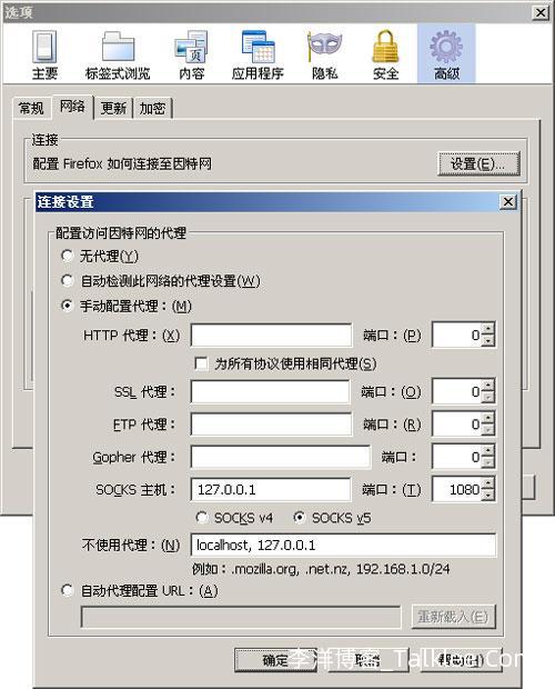怎么使用代理服务器上网 第5张