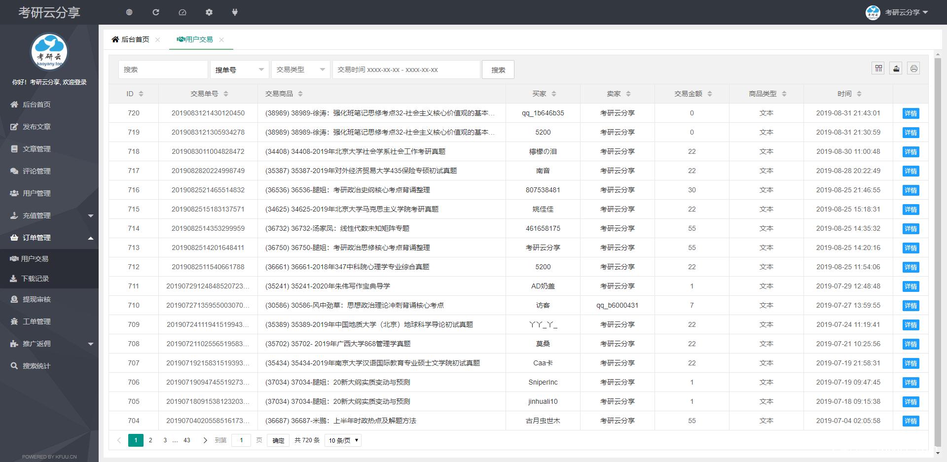LayCenter用户中心插件(4人+团购更优惠) 第9张