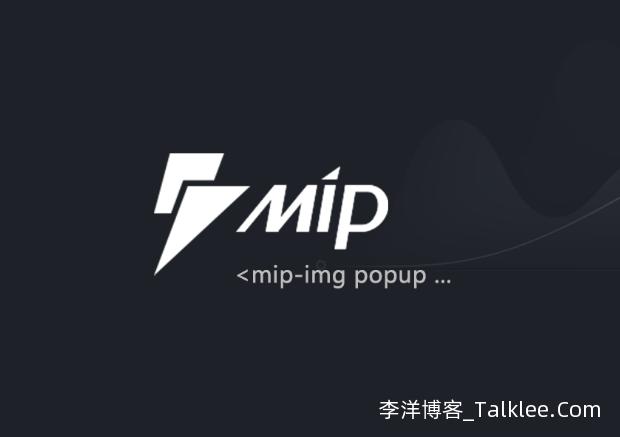 百度MIP Cache 服务下线通知 第1张