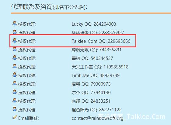 李洋个人博客正式代理Z-Blog商业授权服务