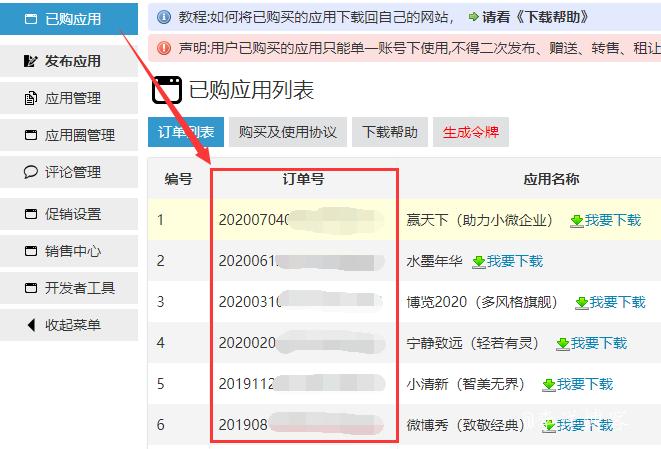 zblog主题模板域名授权信息统计 第2张