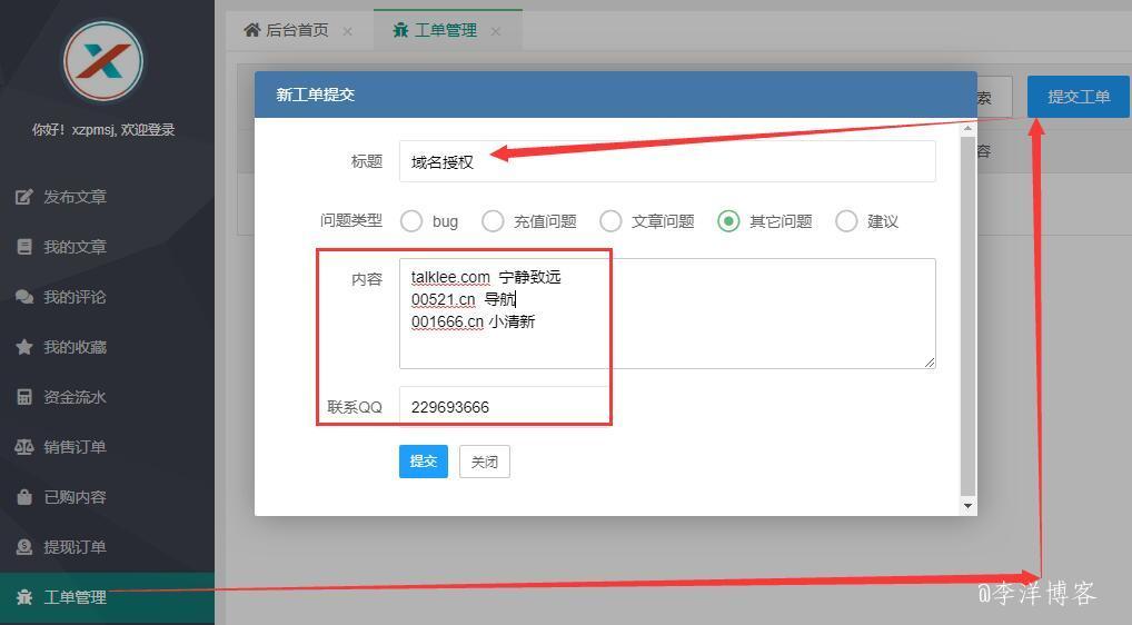 zblog主题模板域名授权信息统计