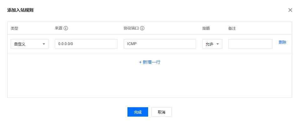 服务器安装宝塔之后无法ping通IP地址 第3张