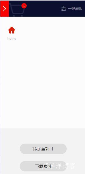 怎么使用阿里巴巴矢量图标库图文教程 第5张