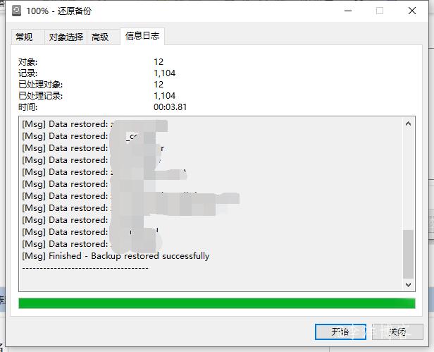 记录MySQL数据库迁移腾讯云CynosDB数据库的艰辛 第14张