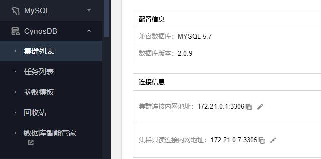 记录MySQL数据库迁移腾讯云CynosDB数据库的艰辛 第15张