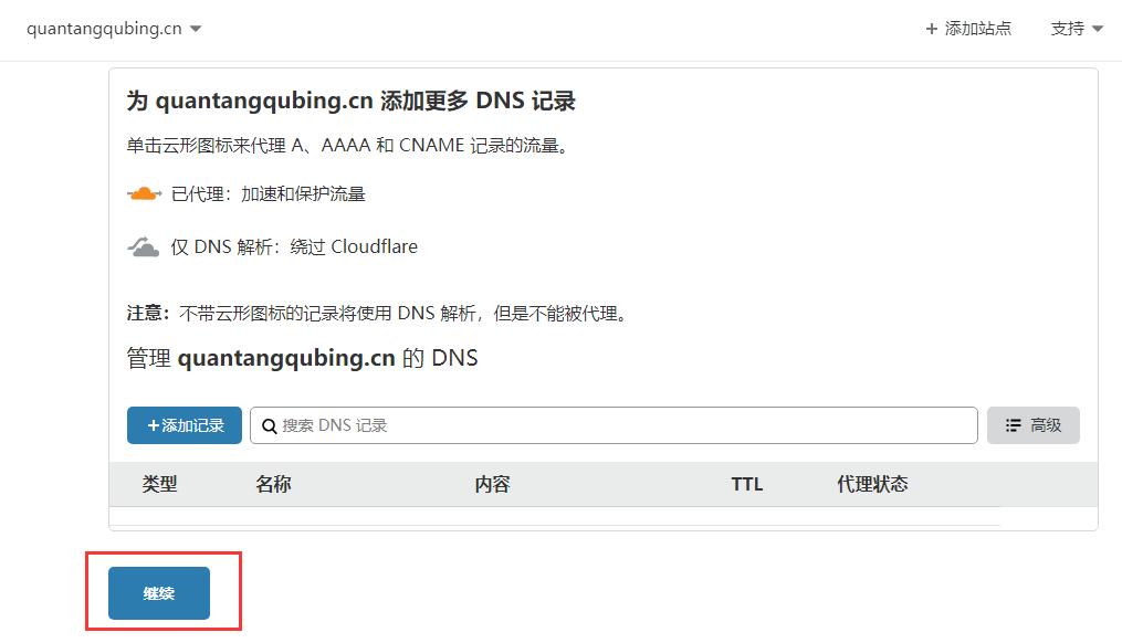 未备案域名使用Cloudflare设置域名URL转发(附带视频教程) 第6张