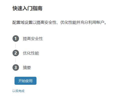 未备案域名使用Cloudflare设置域名URL转发(附带视频教程) 第11张